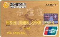 溫州銀行金鹿信用卡 金卡