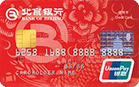 北京銀行標準信用卡 普卡