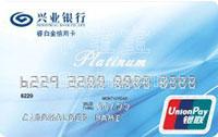 興業銀行睿白金銀聯人民幣信用卡