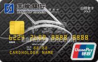 天津銀行白領金分期信用卡 金卡(銀聯)