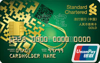 渣打銀行真逸信用卡(銀聯)