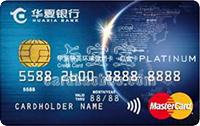 華夏精英環球信用卡 白金卡(萬事達)