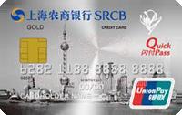 上海農商銀行公務卡