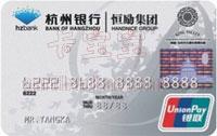 杭州銀行恒勵聯名卡 普卡