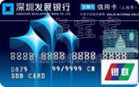 深圳發展銀行標準信用卡 普卡