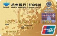 杭州銀行恒勵聯名卡 金卡