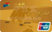 河北銀行公務信用卡