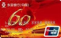 東亞銀行建國60周年信用卡