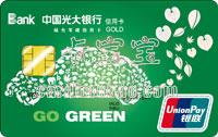 光大銀行綠色零碳信用卡(銀聯)