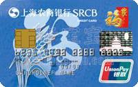 上海農商銀行鑫福農卡