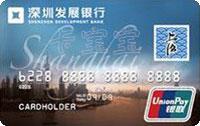 深發展上海旅游卡 普卡
