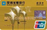 深圳發展銀行標準信用卡 金卡