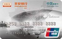 平安銀行中國旅游信用卡 白金卡(銀聯)