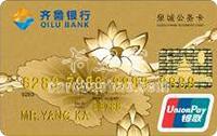 齊魯銀行公務卡 普卡(銀聯)