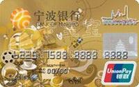 寧波銀行匯通香港旅游 金卡