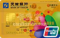 天津銀行樂易貸分期信用卡 金卡(銀聯)