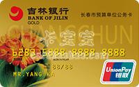 吉林銀行公務卡 金卡(銀聯)