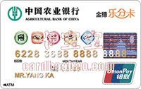 農業銀行信用卡金穗樂分卡