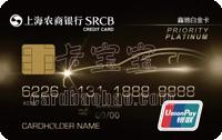 上海農商銀行鑫馳白金卡