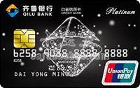 齊魯銀行信用卡 白金卡(銀聯)