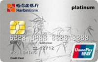 哈���I�y行丁香白金信用卡(�y�)