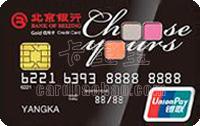 北京銀行凝彩卡 黑色