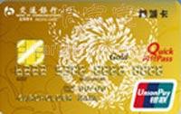 交通銀行蓉城信用卡 金卡(銀聯)