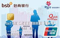 包商銀行包百聯名信用卡 男士版(銀聯)
