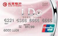 北京銀行I Do聯名卡 普卡
