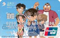 上海銀行柯南信用卡(柯南與少年偵探團)金卡(銀聯)
