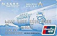 交通銀行亞洲萬里通信用卡 普卡(銀聯)