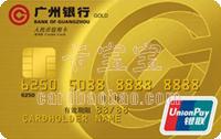 廣州銀行銀聯標準信用卡 金卡