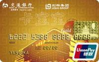 交通銀行利群信用卡 金卡(銀聯)