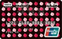 平安銀行淘寶聯名卡-迷迭粉(銀聯)