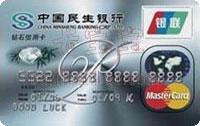 民生銀行萬事達鉆石信用卡