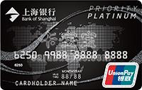 上海銀行白金信用卡(精致版)