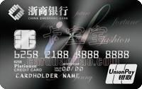 浙商銀行標準信用卡 白金卡(銀聯)