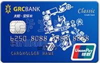 廣州農商銀行經典信用卡 普卡