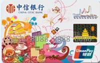 中信香港旅游信用卡 普卡(銀聯)