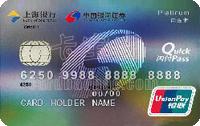 上海�y行�y河�C券�名信用卡 白金卡