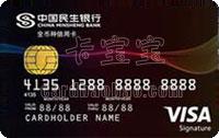 民生�y行Visa全�欧N信用卡