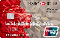 匯豐銀行生活信用卡 銀聯(白金卡)