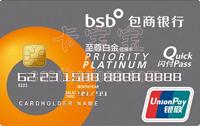 包商銀行至尊版白金卡(銀聯)