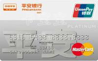 平安銀行白金信用卡(萬事達)
