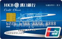 漢口銀行九通信用卡標準卡 普卡(銀聯)