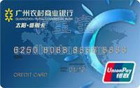 廣州農商銀行太陽信用卡 普卡