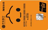 中信銀行淘寶聯名信用卡(淘氣版)金卡(銀聯)