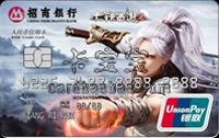 招商�y行大�西游�名信用卡-端游款 金卡(�y�)