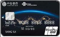 中信銀行聯通信用卡 金卡(銀聯)
