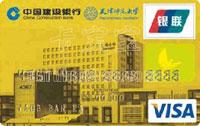 建設銀行天津師范大學龍卡 金卡